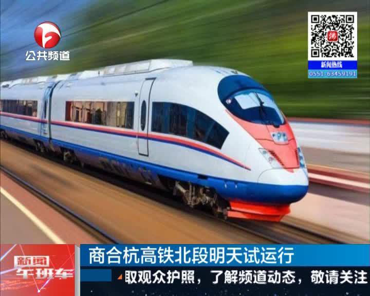 《新闻午班车》商合杭高铁北段明天试运行