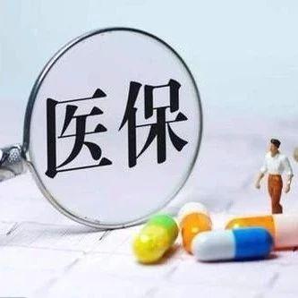 【921 重磅】泰州医保政策调整
