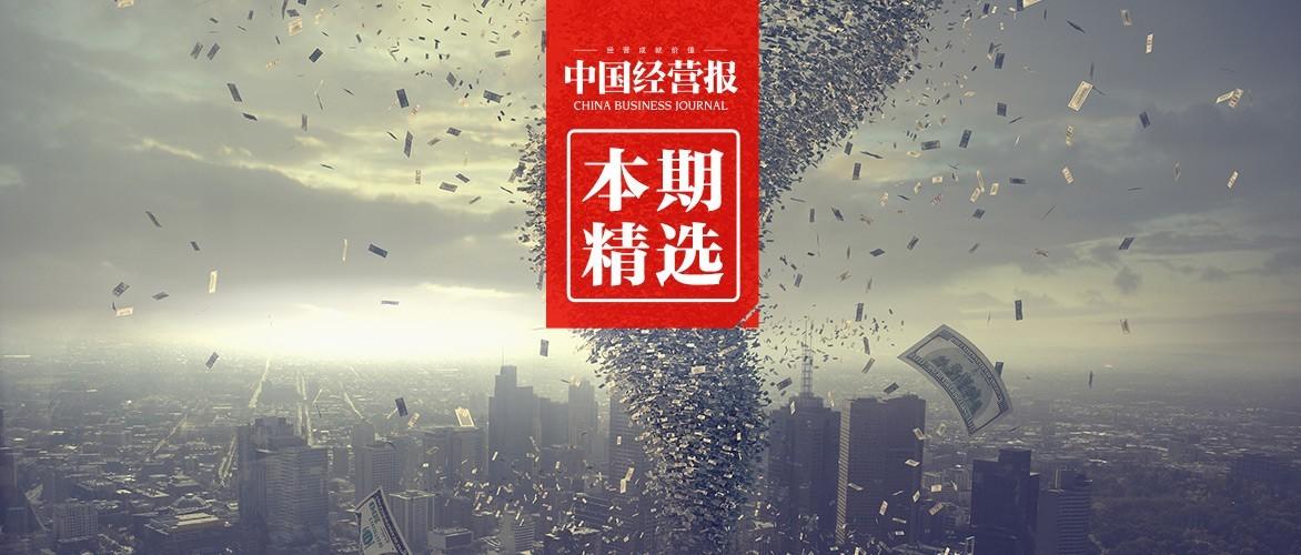 """""""青海首富""""肖永明资本术:财富缩水125亿元,遭监管部门处罚"""