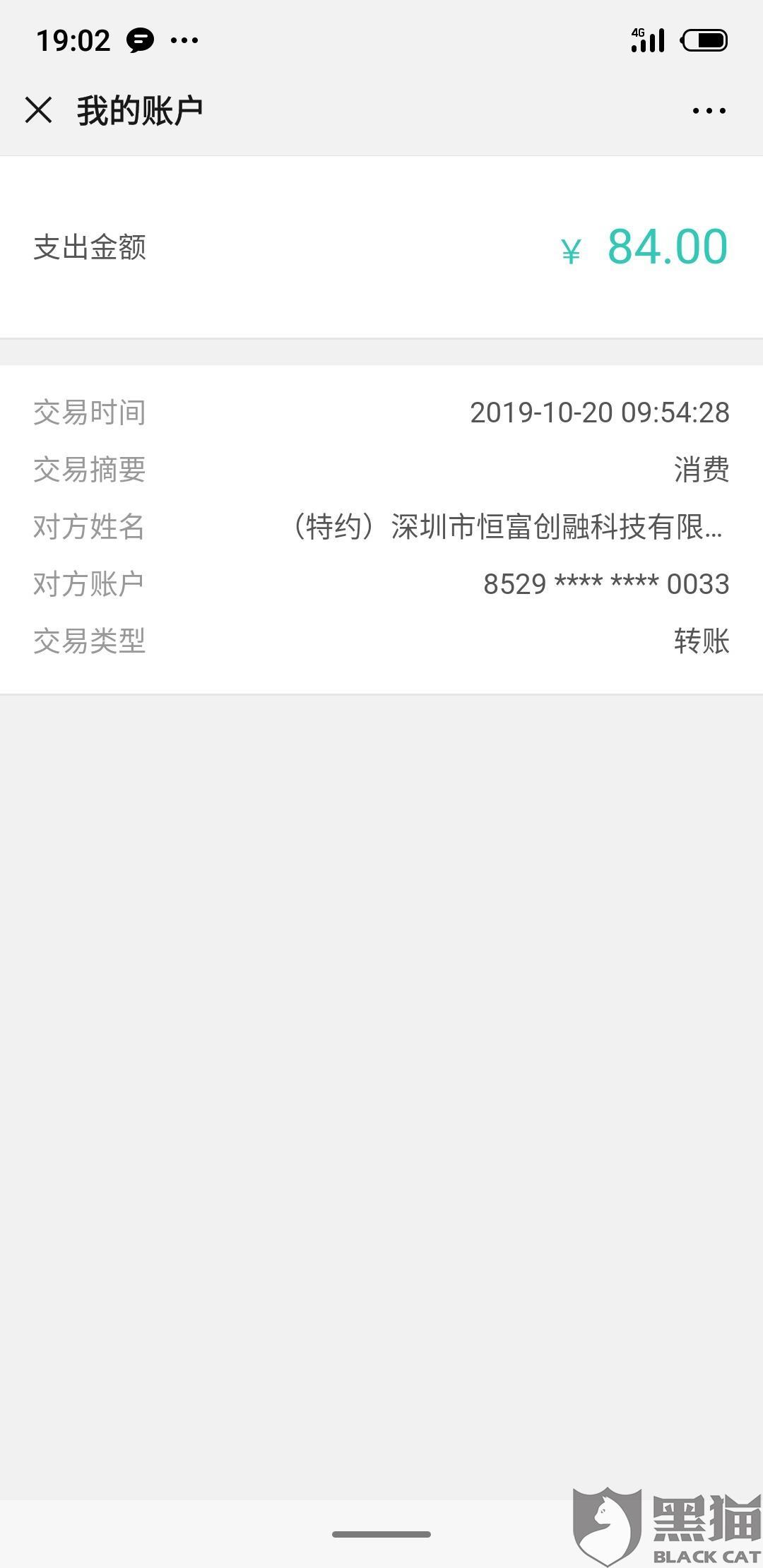 黑猫投诉:钱橙无忧深圳市恒富创融科技有限公司