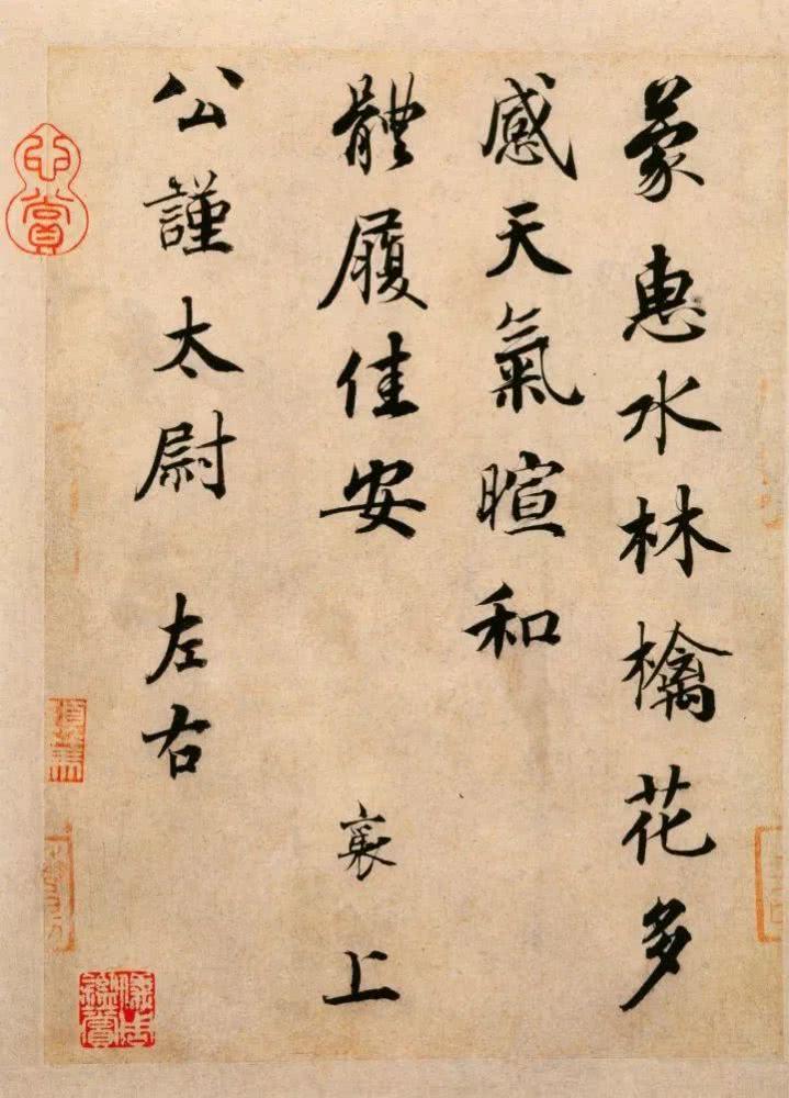 邱振中:楷书笔法的流弊及补救方法