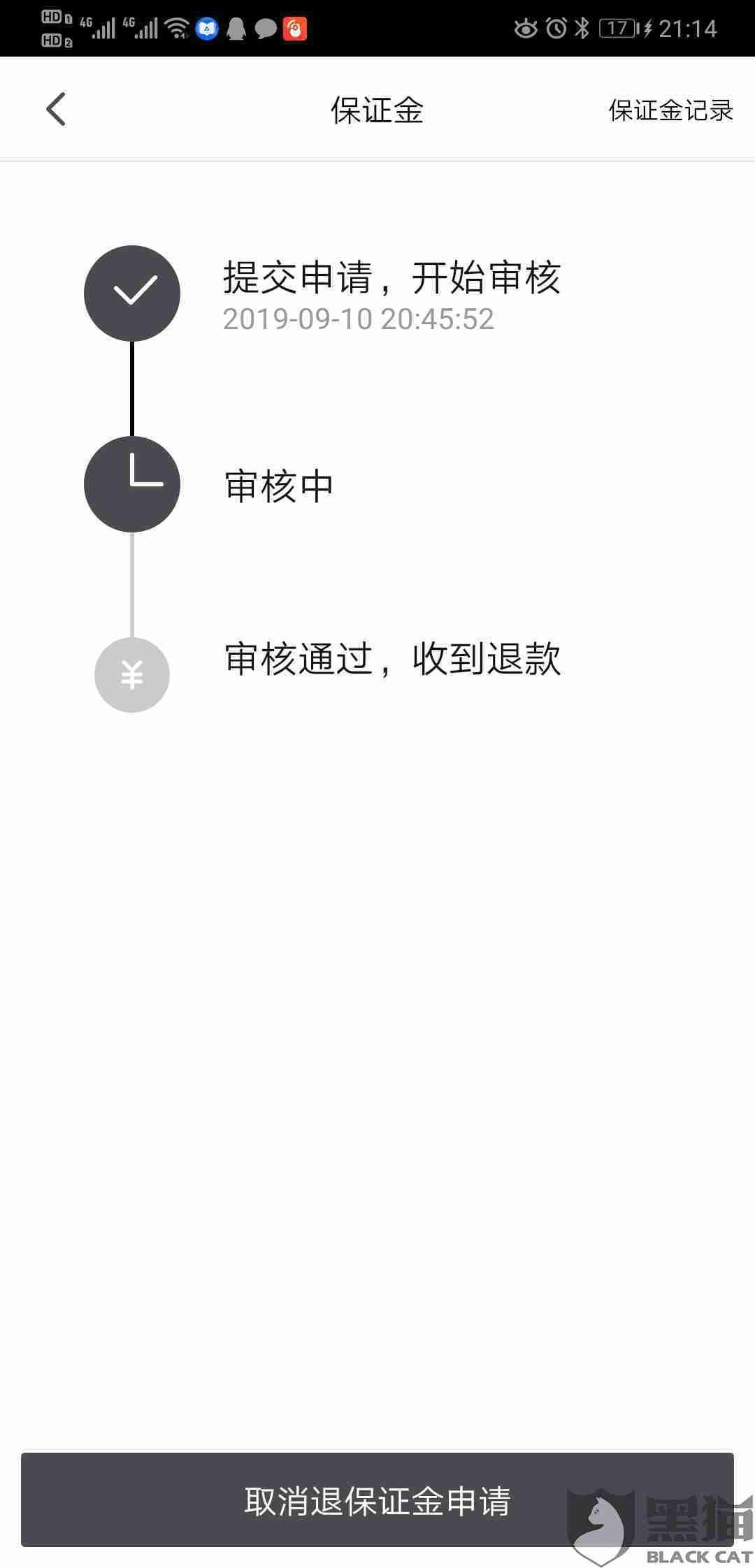 黑猫投诉: 天津山和朋友们科技有限公司的立刻出行APP抵押的499元保证金无法退回