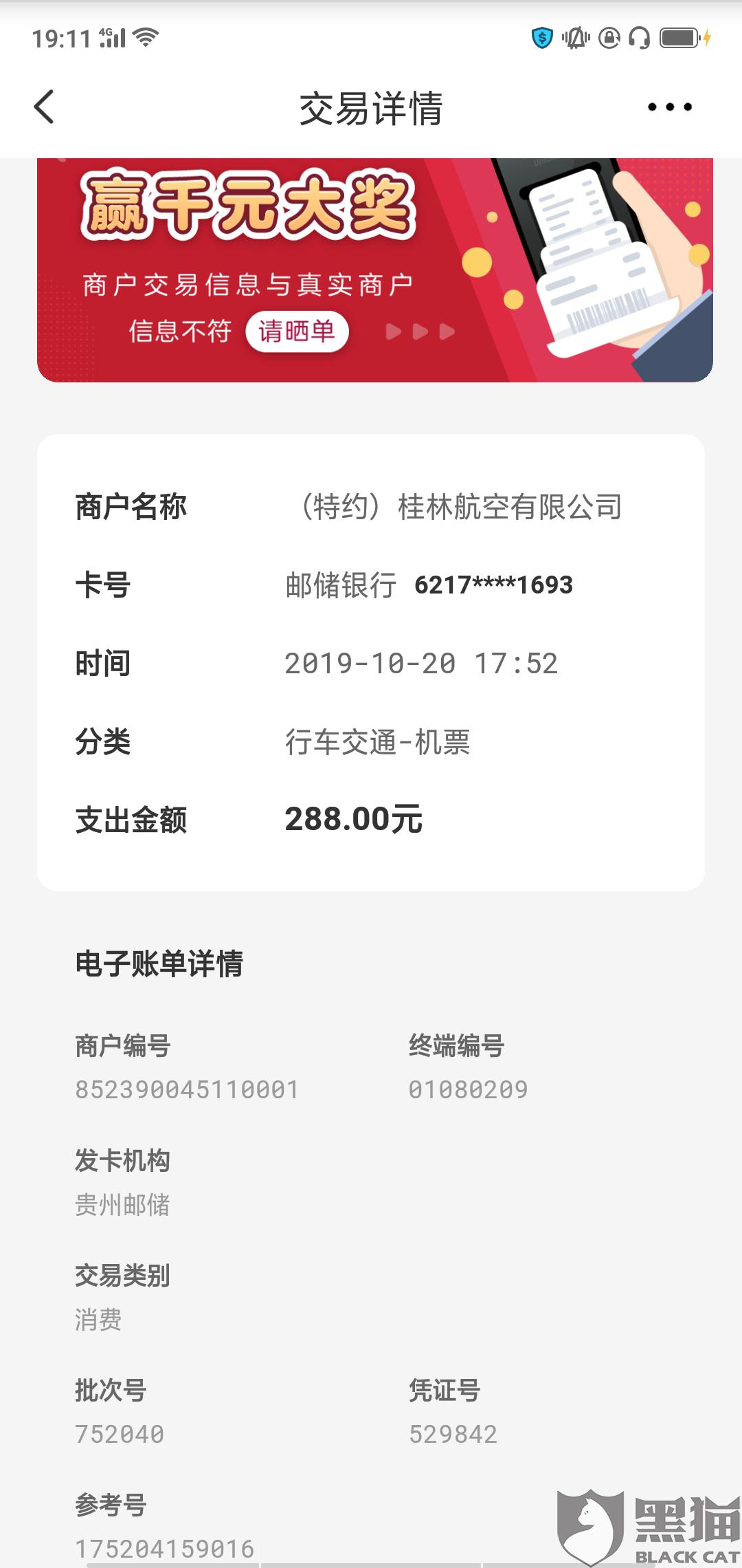 黑猫投诉:(特约)桂林航空有限公司是恒富创融科技旗下的