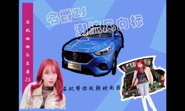 视频:年轻人的互联智行用车攻略 想拥有潮人的时尚必备单品么