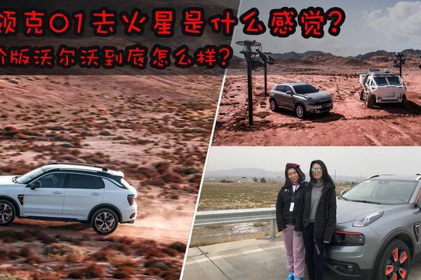 视频:领克01=平价版沃尔沃?城市SUV也能在沙漠里撒野?答案火星揭晓
