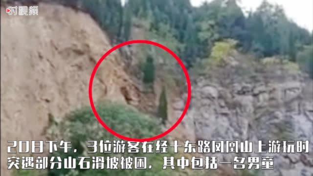 突发!3名游客登山遇山体滑坡,消防人员紧急营救
