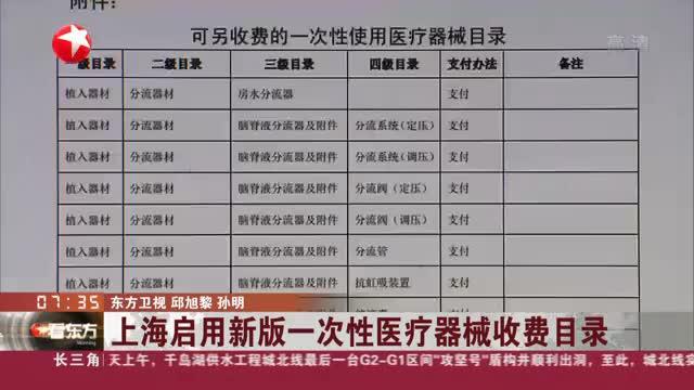 上海启用新版一次性医疗器械收费目录