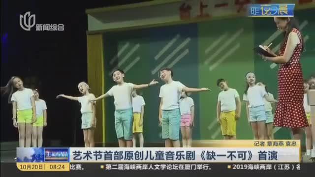 艺术节首部原创儿童音乐剧《缺一不可》首演
