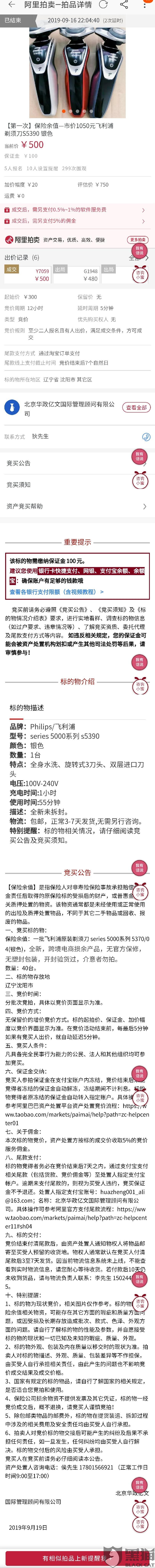 黑猫投诉:阿里拍卖北京华政艺文国际管理顾问有限公司