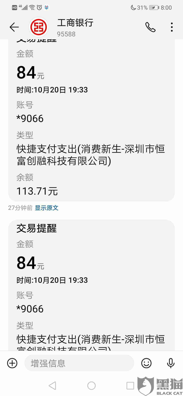 黑猫投诉:投诉深圳市恒富创融科技有限公司