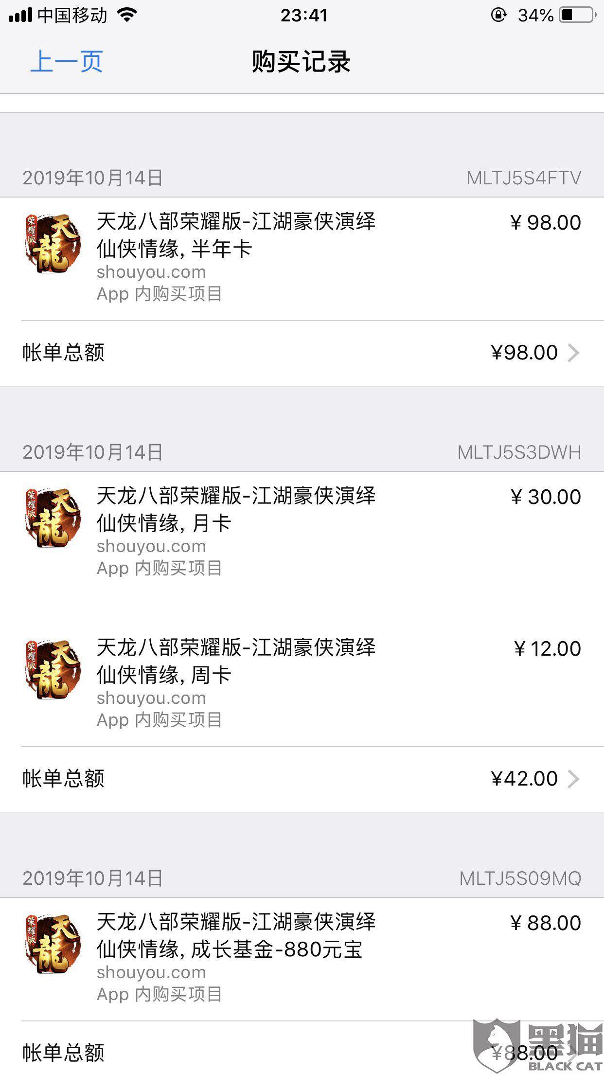 黑猫投诉:投诉:北京畅游时代数码技术有限公司,该游戏在开新区活动中引诱玩家充值不予发货。