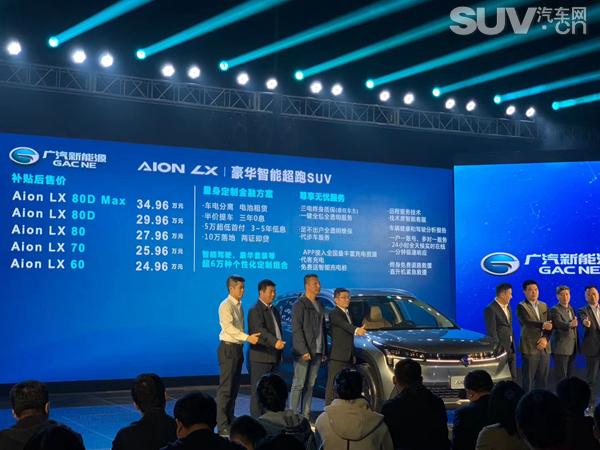 广汽新能源Aion LX北京区域上市 补贴后售24.96-34.96万
