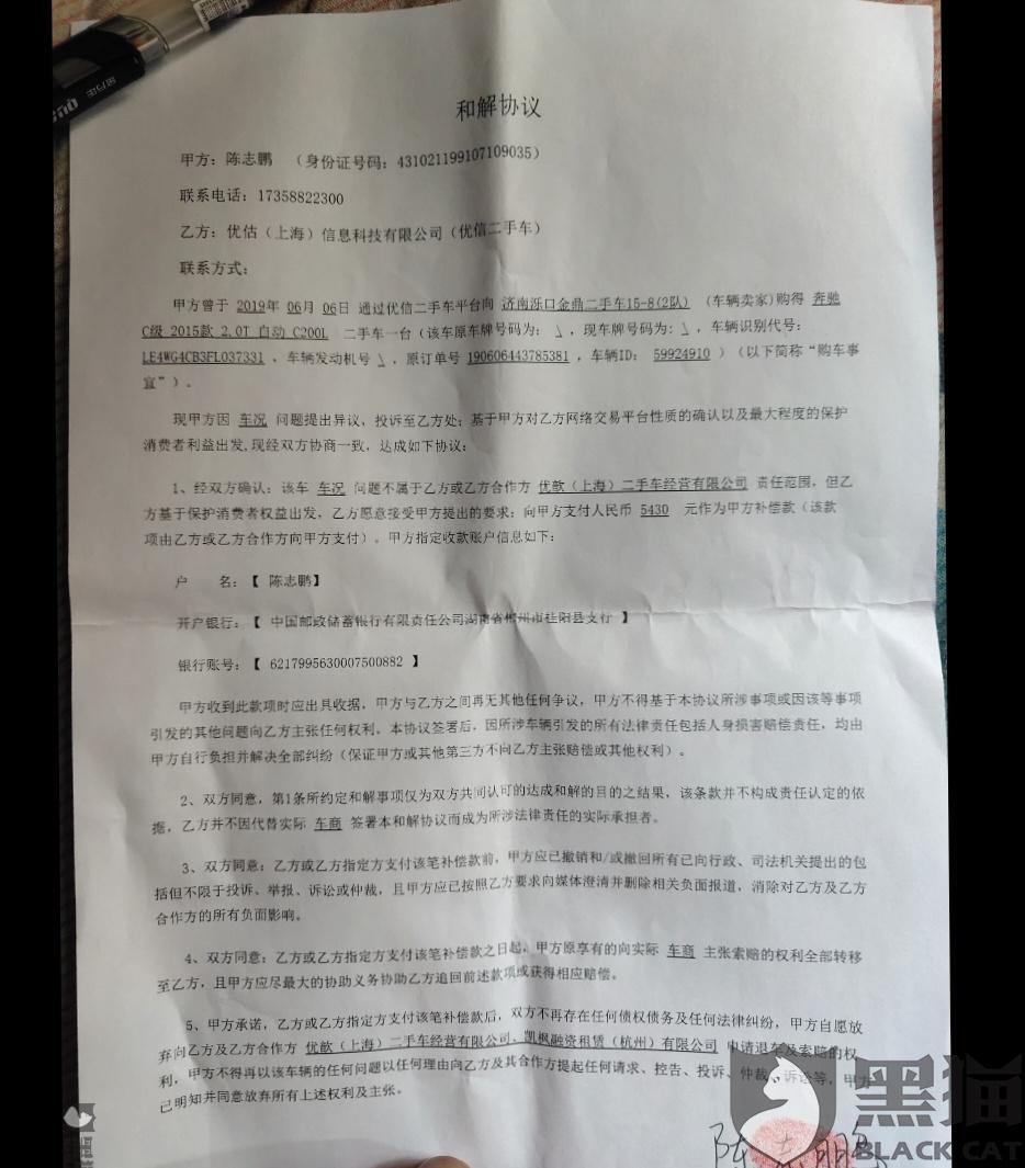 黑猫投诉:不退款,商家名是优估(上海)信息科技有限公司(优信二手车)