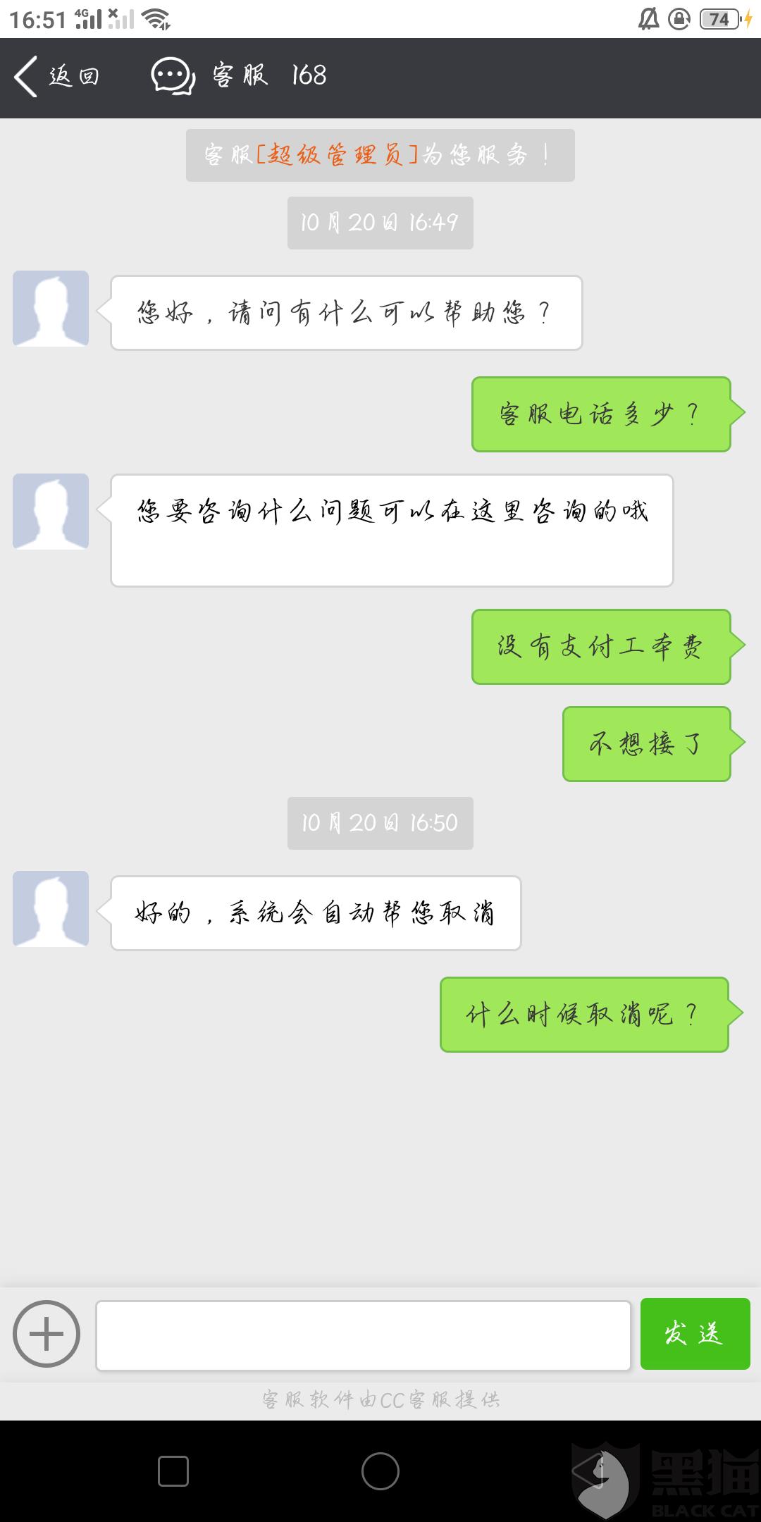 黑猫投诉:北京奇虎360借条