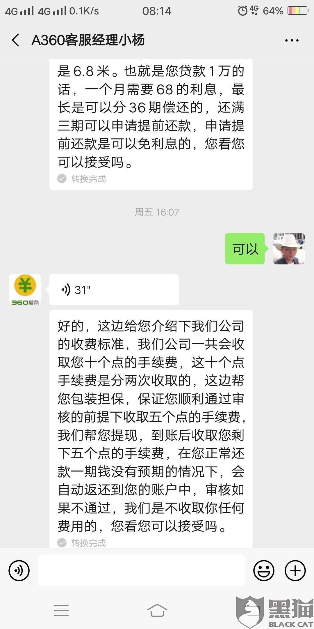 黑猫投诉:360借条北京奇虎科技有限公司