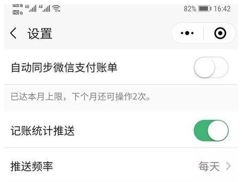 华为官宣nova 5z,微信记账本可同步支付账单了