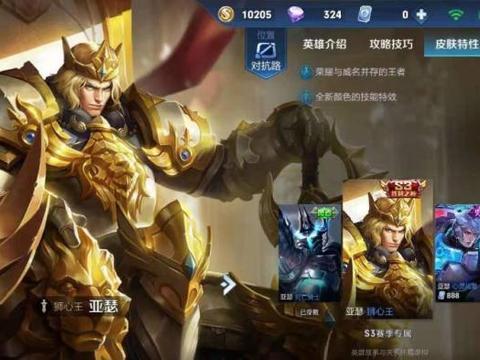 王者荣耀:掌握游戏中的小技巧,找好自己的定位