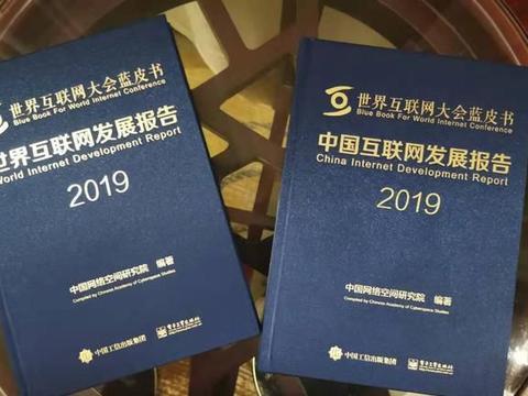 世界互联网发展报告发布 数字经济成中国经济增长新引擎