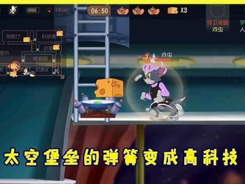 《猫和老鼠》游戏地图太空堡垒两大新改动:高科技弹簧和太空飞
