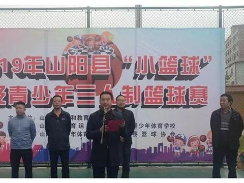 """山阳县2019年""""小篮球""""及青少年三人制篮球比赛开赛了"""