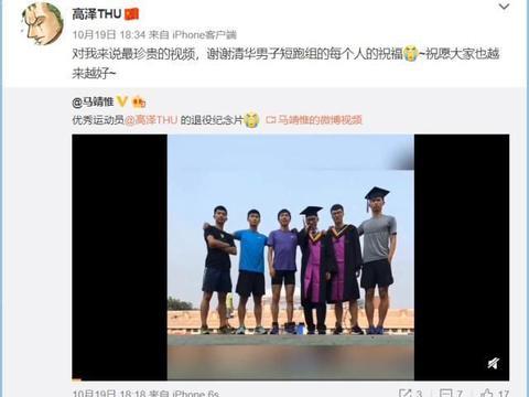 25岁生日宣布退役!张培萌徒弟高泽告别田径百米赛场 PB10秒39