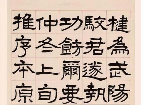 马衡隶书临石门颂 四条屏