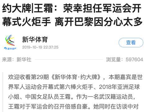 王霜再谈离开巴黎原因:没有专门处理事务的团队 分心太多