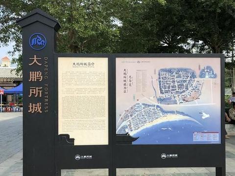 """深圳""""鹏城""""来源-大鹏所城"""