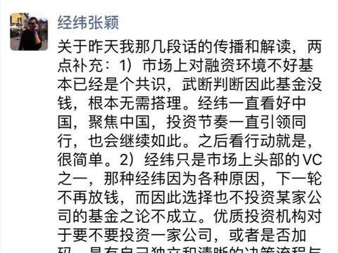 张颖再谈资本寒冬:已是共识,经纬一直看好中国市场