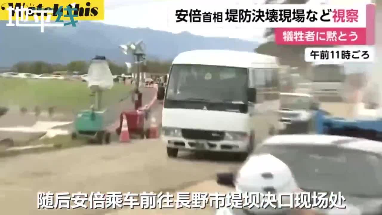 视频-安倍乘直升机赴长野视察决口现场 低头向台风灾区逝者默哀