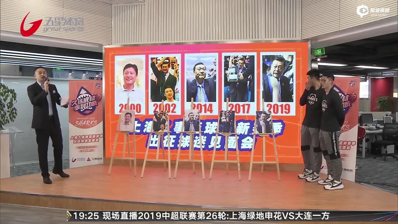 季前赛热身归来 上海男篮做客五星体育