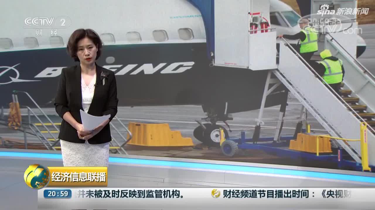 视频-美国联邦航空局:波音公司隐瞒737MAX飞机存在严重问题