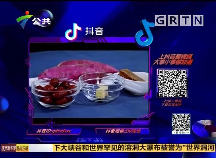 (DV现场)抖音随手拍:清润糖水