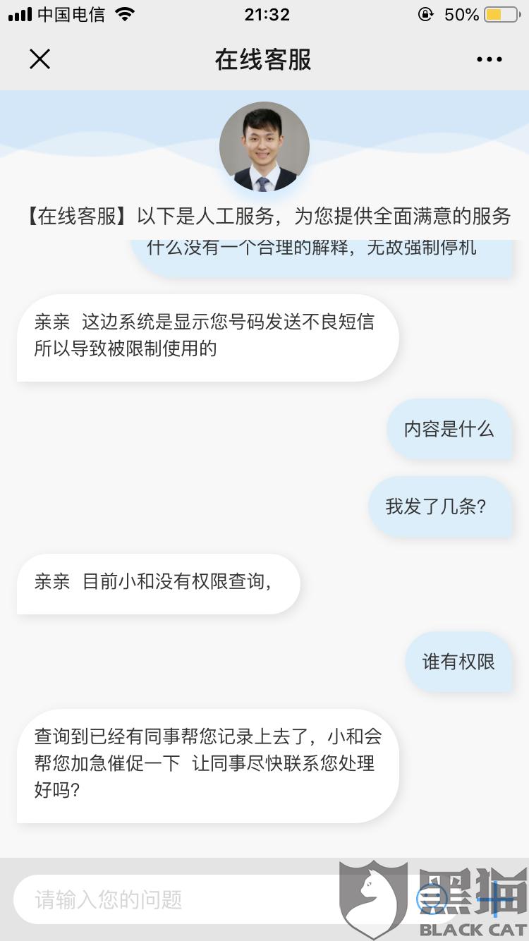 黑猫投诉:中国移动无良商家 我什么都没发 说我发垃圾短信无故封停我手机号