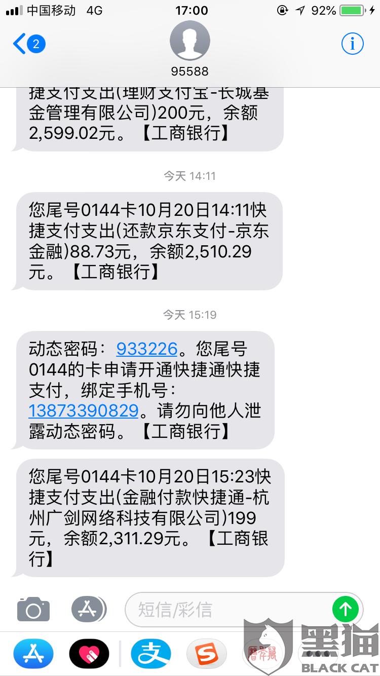 黑猫投诉:在申请淘豆分期时,申请没结果,无原因被杭州广剑科技有限公司扣款199元