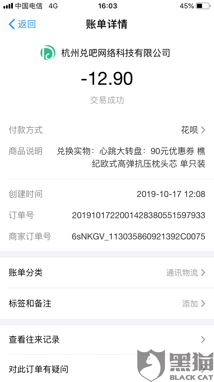 黑猫投诉:要求杭州兑吧网络科技有限公司退款12.9元