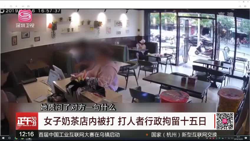 女子奶茶店内被打 打人者行政拘留十五日