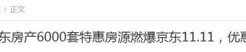 1元起拍!马云、刘强东宣布双十一要卖房,高房价瑟瑟发抖?