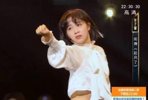 《舞蹈风暴》李子璇舞蹈被刘宪华夸赞