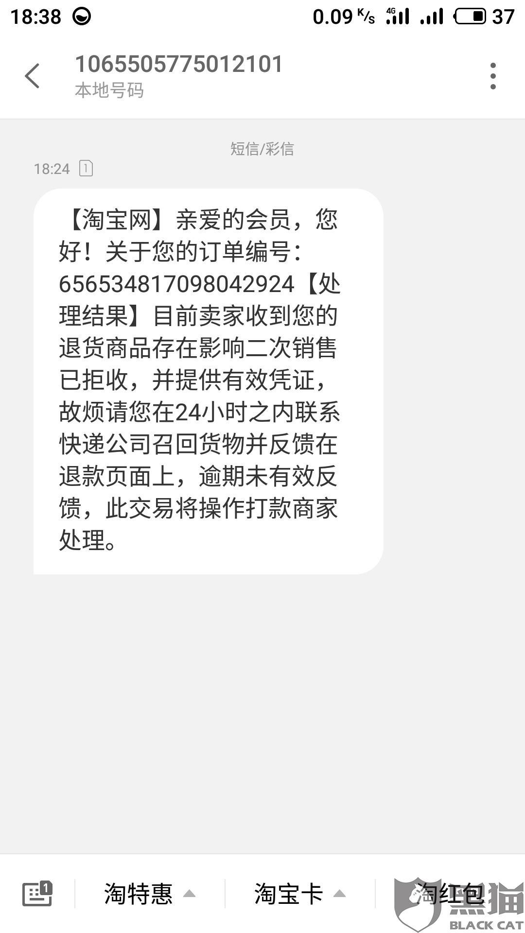 黑猫投诉:天猫 岱岳家具旗舰店发错货不给退款