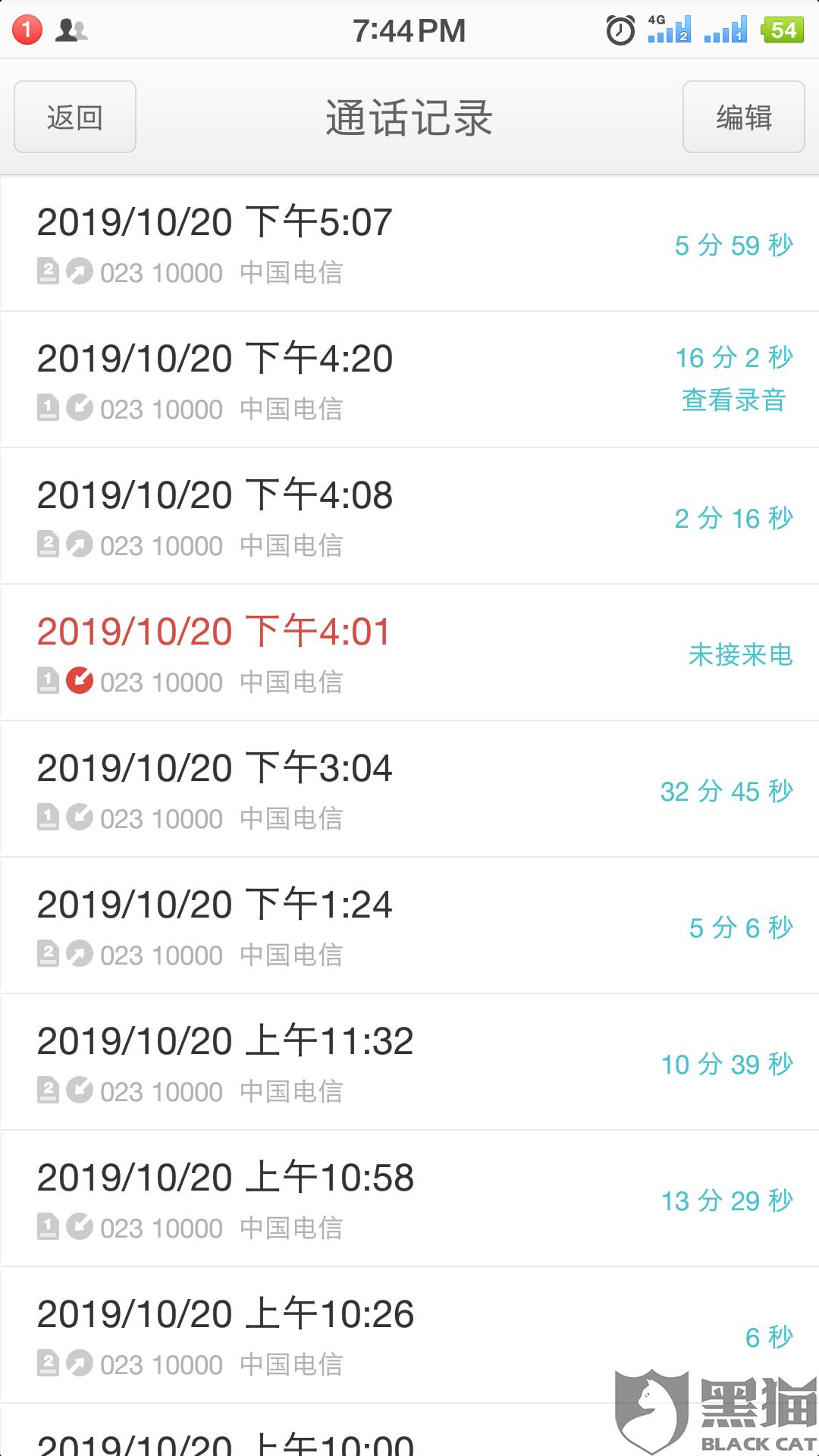 黑猫投诉:新电信卡使用14小时后被告知涉电信zhapian关停?电信概不处理还责怪客户