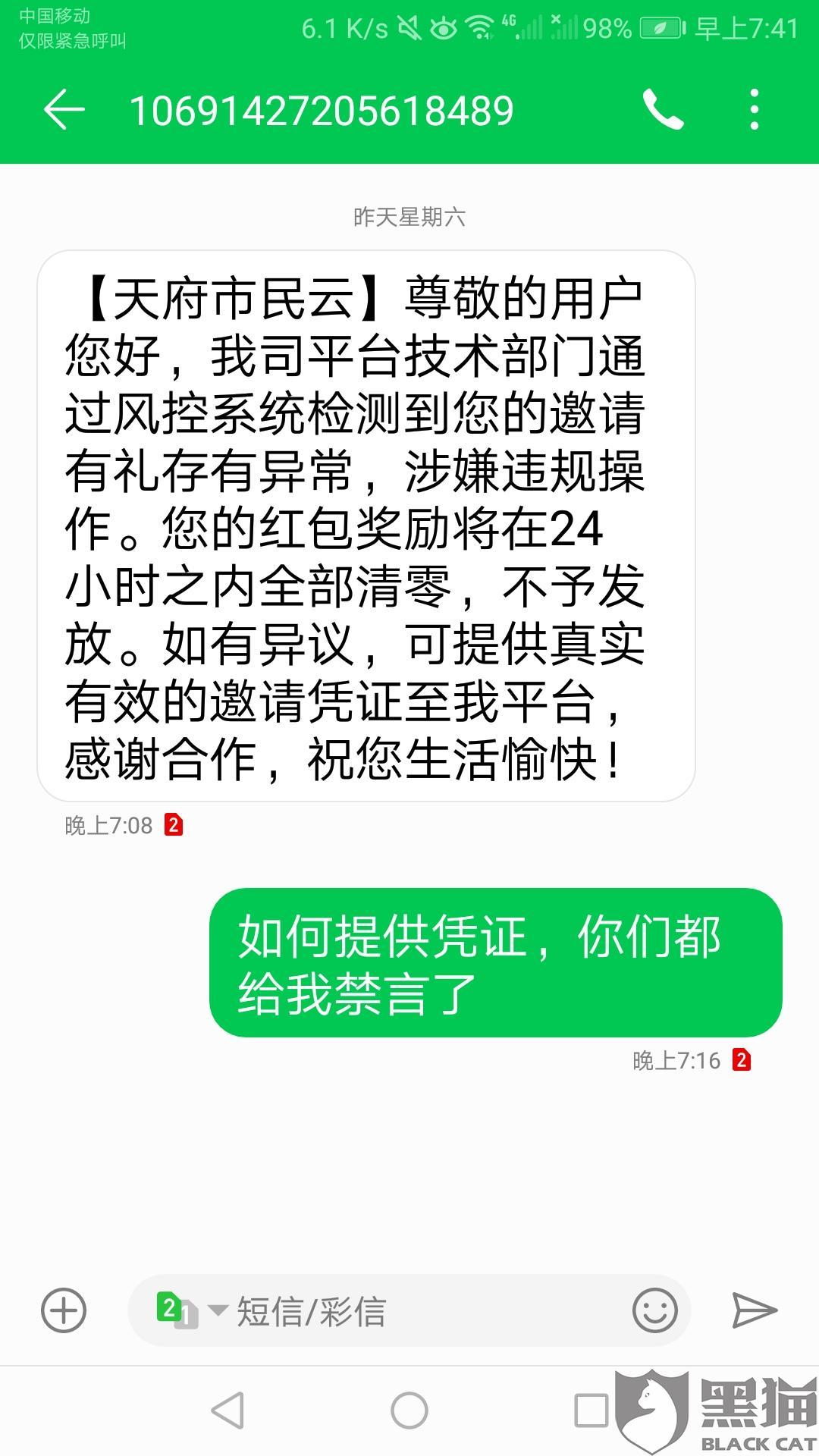 黑猫投诉:天府市民云不兑现邀请活动奖励
