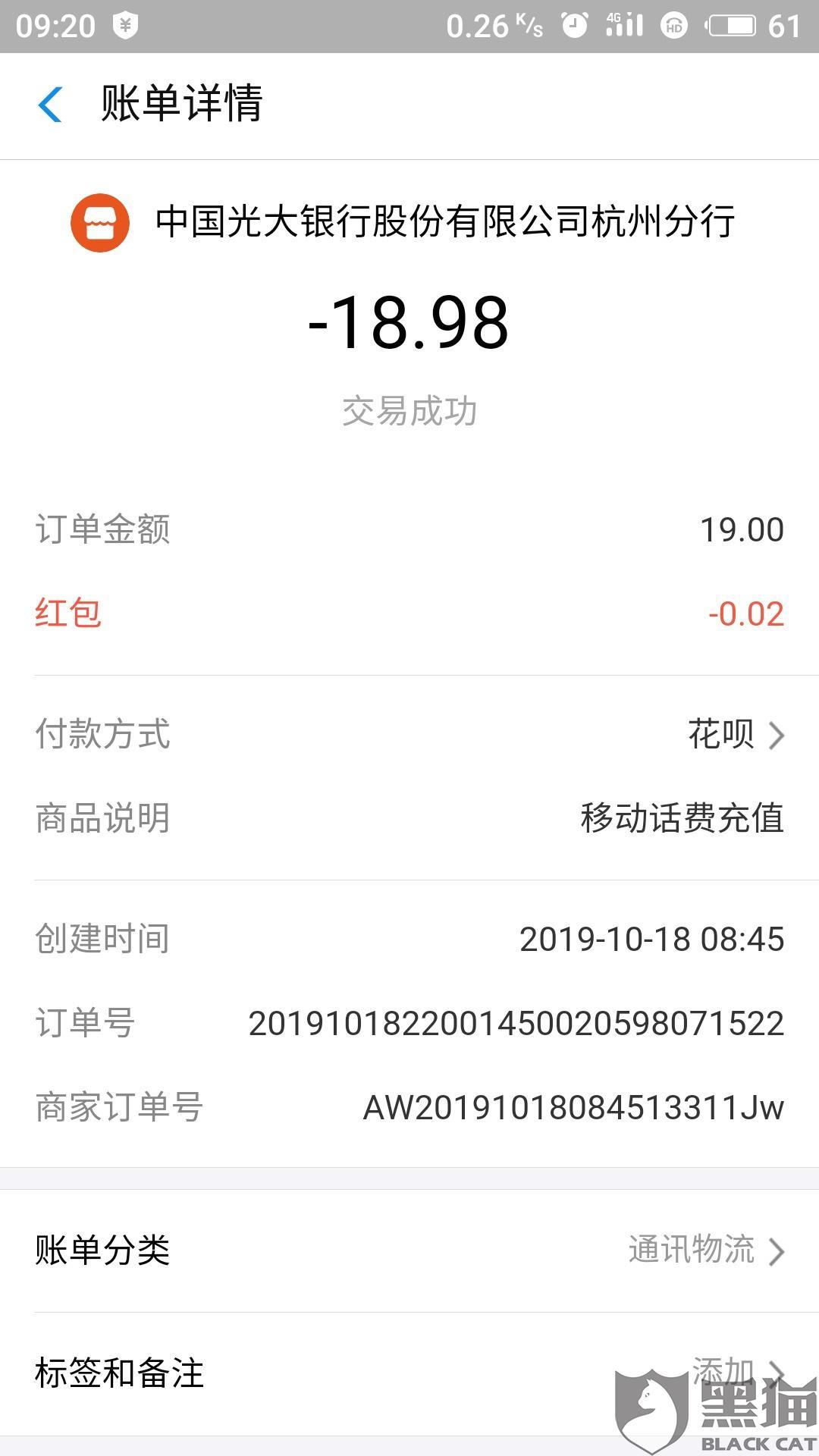 黑猫投诉:通过中国光大银行云缴费app充值话费交易失败,却不退款。