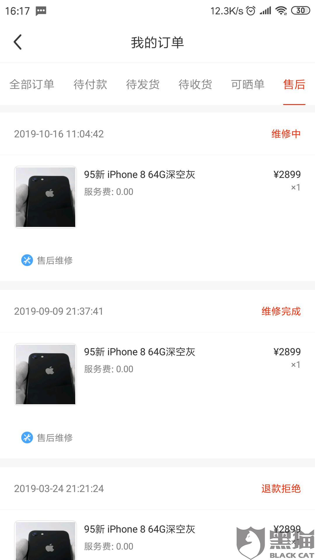黑猫投诉:找靓机app .  深圳市万事富科技有限公司