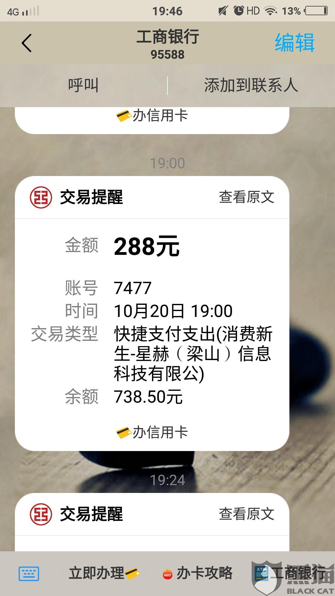 黑猫投诉:新生-星赫(梁山)信息科技有限公司要退款道歉
