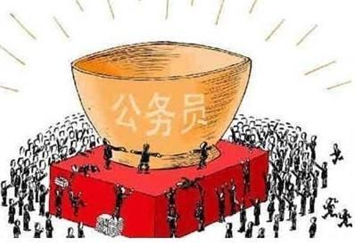 """中国穷人要""""翻身"""",最好的途径是去当公务员?网友:不置可否"""