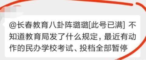 """长春民办校小升初考试集体""""叫停""""!这说明了啥问题?"""