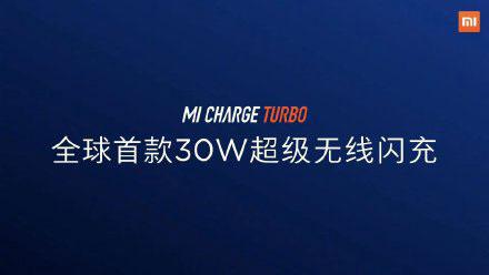 小米高管谈30W无线充电的意义:意味着它进入实用阶段