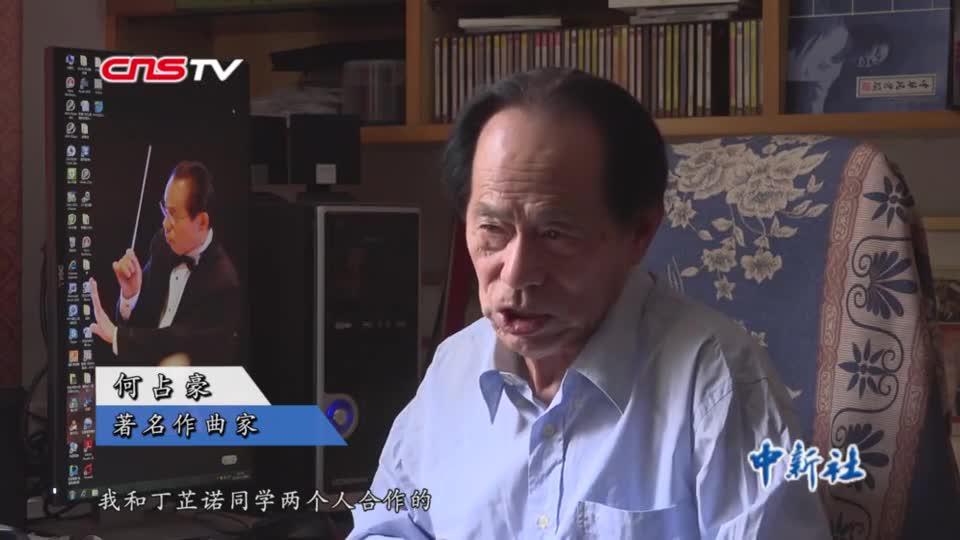 """""""梁祝""""作曲者何占豪:耄耋之年仍心系""""民族音乐现代化"""""""