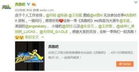 邓超鹿晗陈赫王祖蓝退出《奔跑吧》 新阵容公布